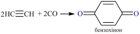 Утворення бензохінону з ацетилену