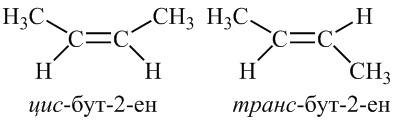 Цис-транс ізомерія алкенів