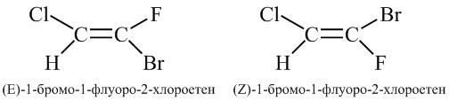E-Z ізомерія алкенів